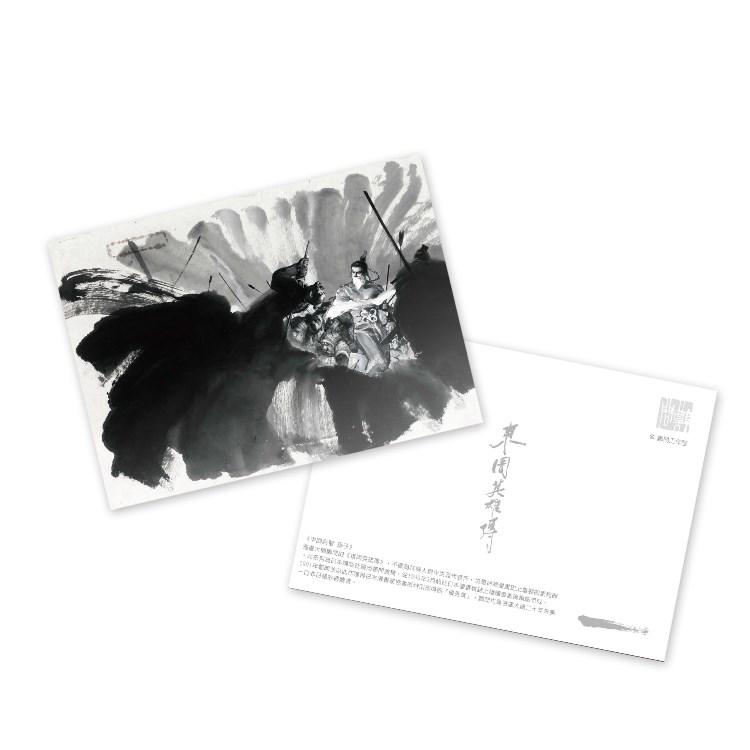 鄭問-銀箔明信片-孫子-橫式