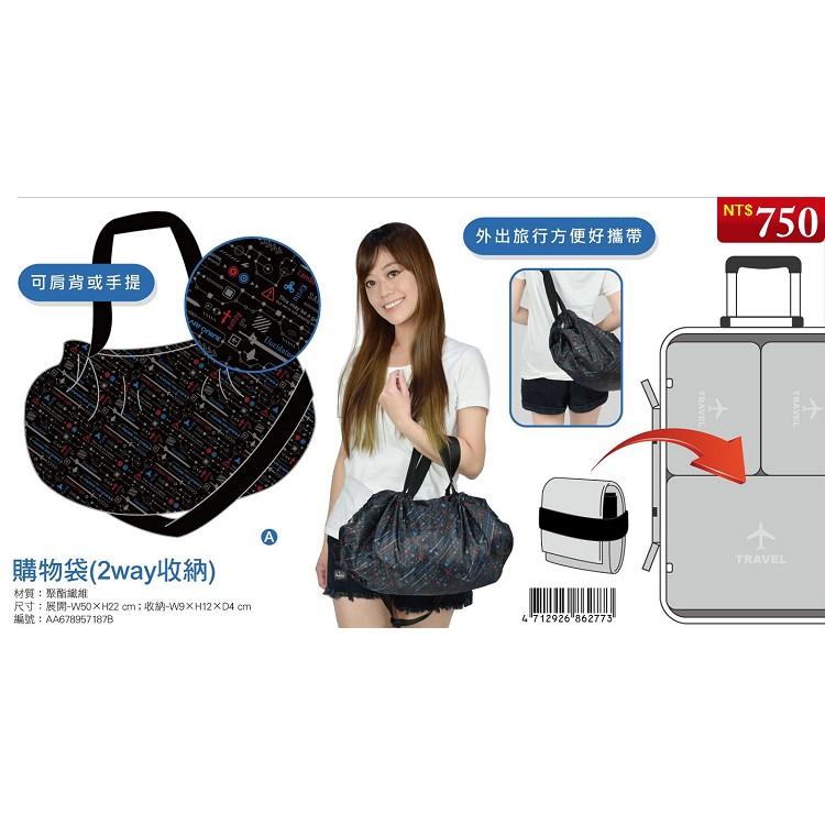 刀劍神域-購物袋(2way收納)A款(綜)