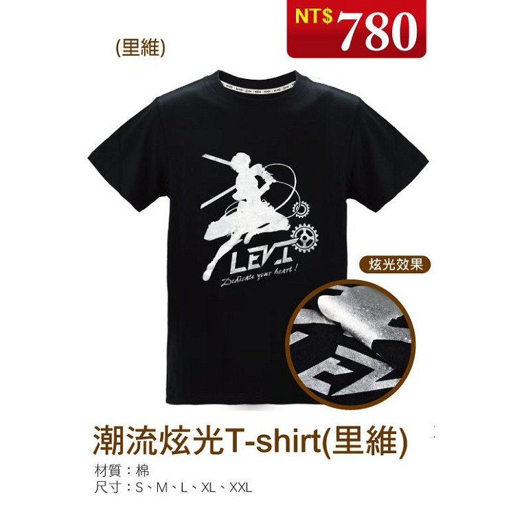 進擊的巨人-潮流炫光T-shirt(里維)XXL