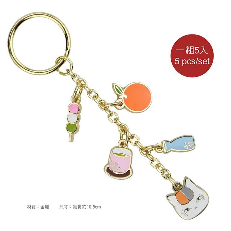 夏目友人帳-鑰匙圈(吊飾5入)A款(綜)