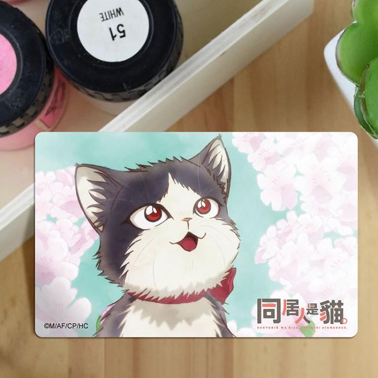 同居人是貓-卡片貼紙A款(陽)