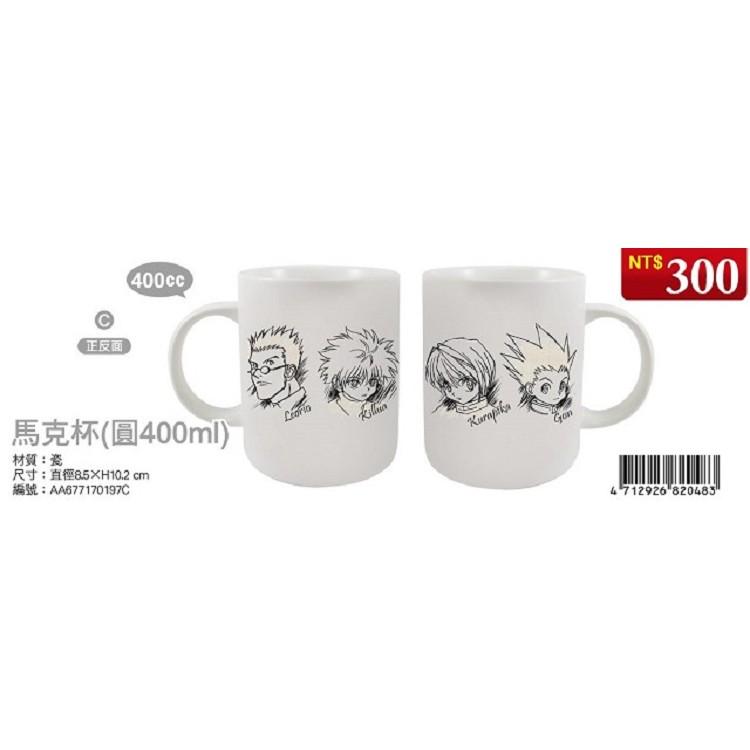 Hunter-馬克杯(圓400ml)C款