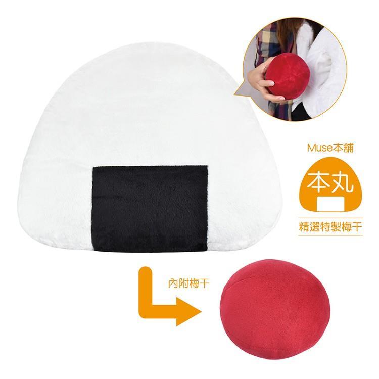 飯糰暖手造型抱枕(梅干口味)-木棉花自製A款