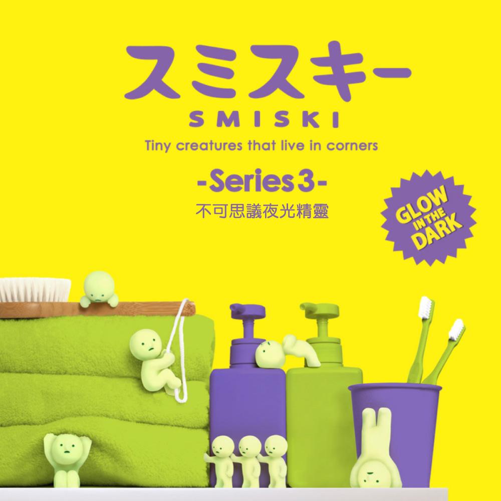 Smiski不可思議的夜光妖精 第三彈(單入隨機款)