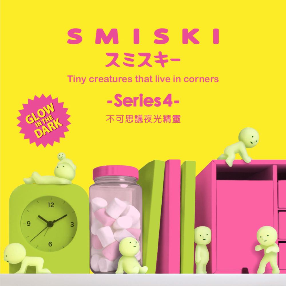 Smiski不可思議的夜光妖精 第四彈(單入隨機款)