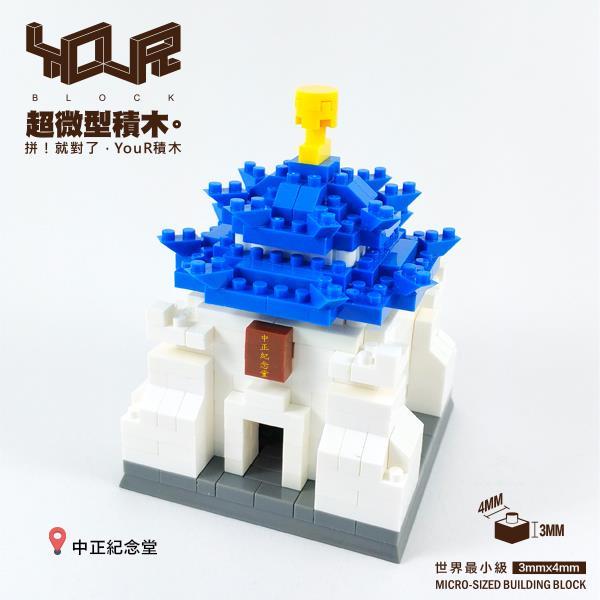 YouR微型積木-築台灣-中正紀念堂