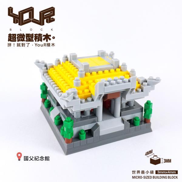YouR微型積木-築台灣-國父紀念堂