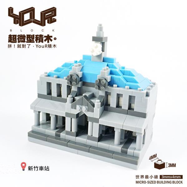 YouR微型積木-築台灣-新竹車站