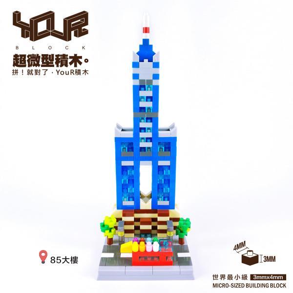 YouR微型積木-築台灣-85大樓