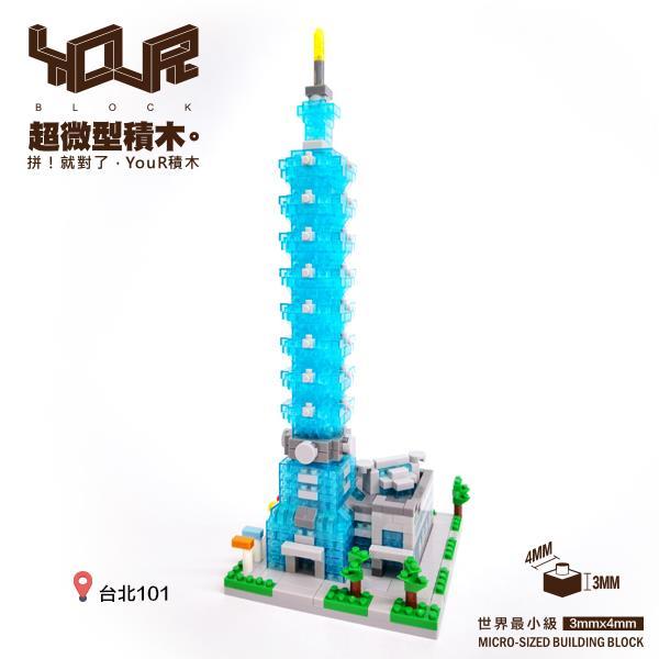 YouR微型積木-築台灣-台北101