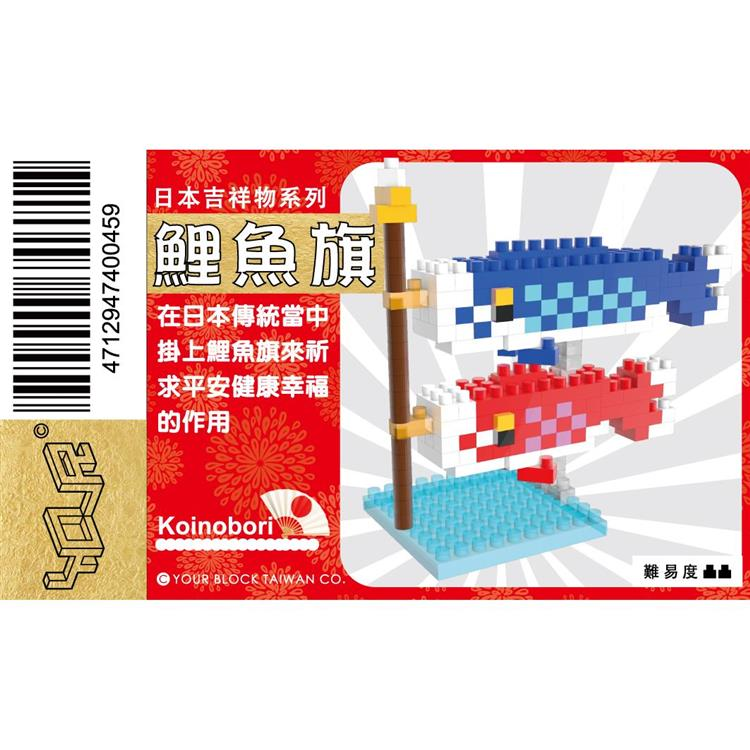 YouR微型積木-鯉魚旗