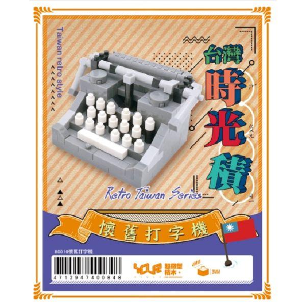 YouR 微型積木-台灣時光積-懷舊打字機
