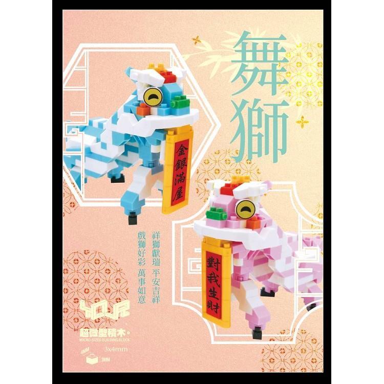 YouR超微型積木-節慶-舞獅戲獅(一對)-粉紅、粉藍