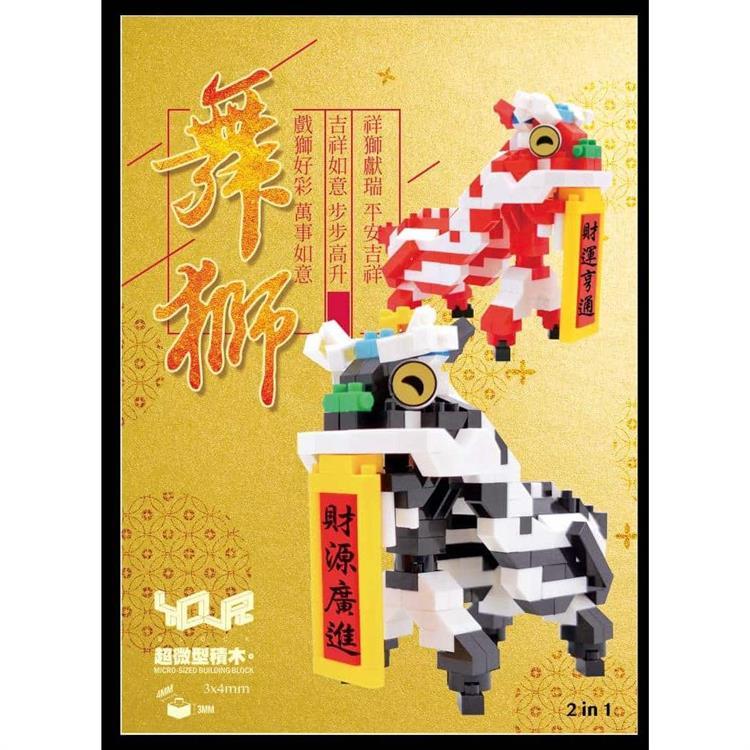 YouR超微型積木-節慶-舞獅戲獅(一對)-紅白、黑白