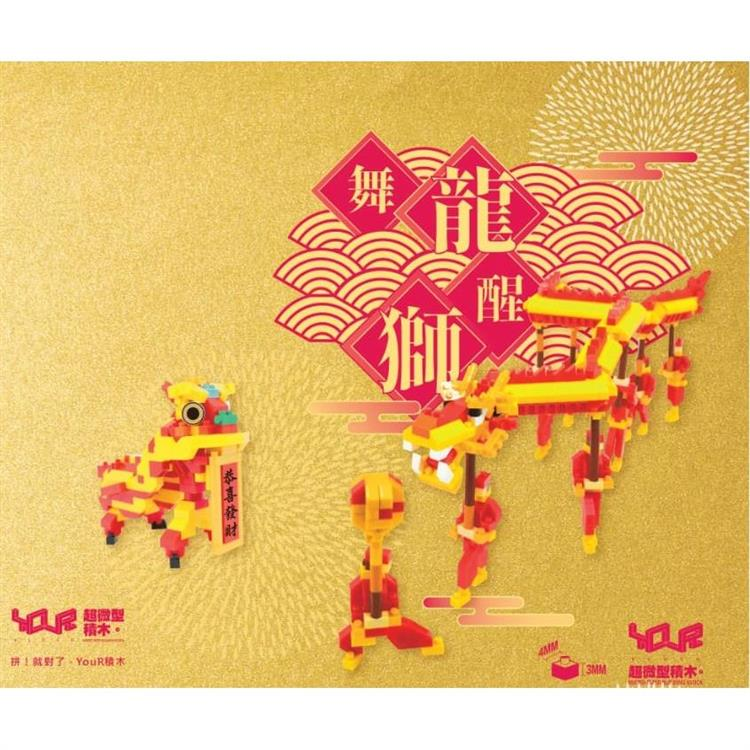 YouR超微型積木-節慶-舞龍醒獅