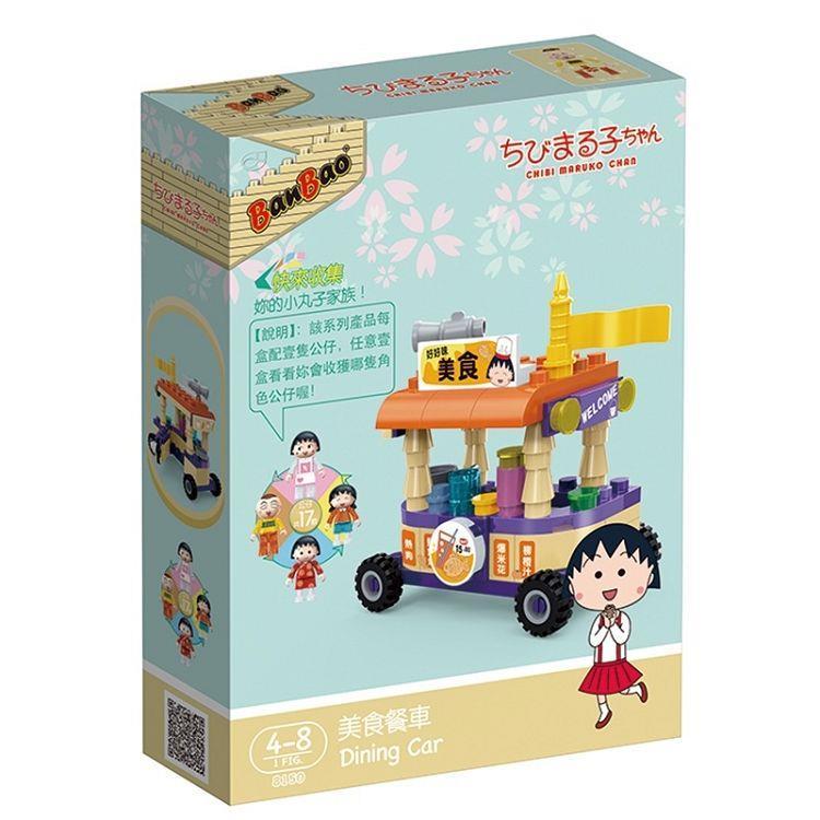 【BanBao 積木】櫻桃小丸子-美食餐車