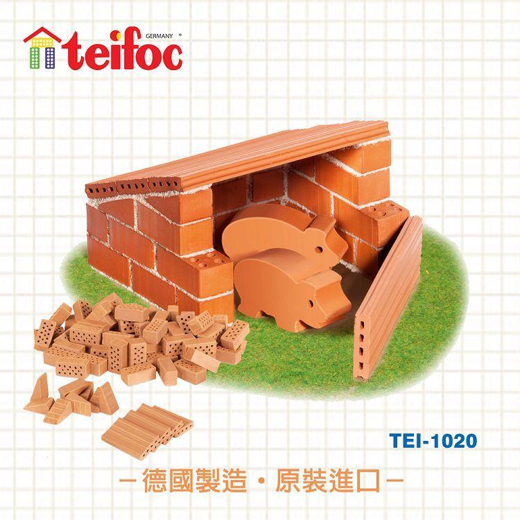 【德國teifoc】益智磚塊建築玩具-TEI1020