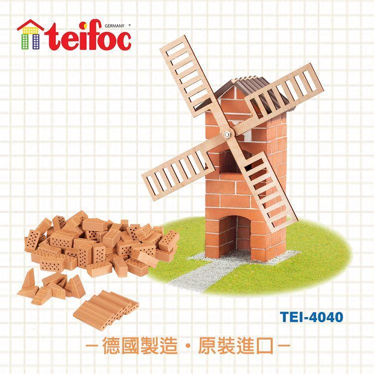 【德國teifoc】DIY益智磚塊建築玩具-TEI4040