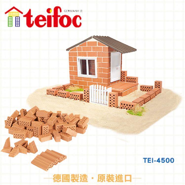 【德國teifoc】DIY益智磚塊建築玩具-TEI4500