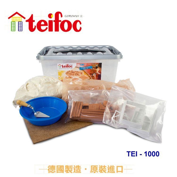 【德國teifoc】DIY益智磚塊建築玩具-TEI1000