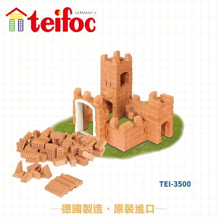 【德國teifoc】DIY益智磚塊建築玩具-小波特城堡 TEI3500