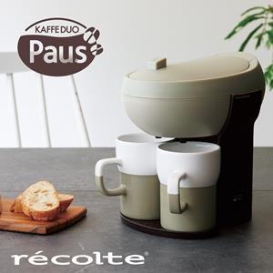 日本麗克特recolte Paus 雙人咖啡機 - 杏仁棕