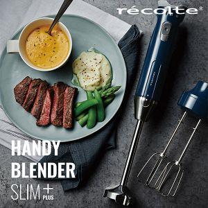日本麗克特recolte Slim Plus 調理棒 (全配組) 海軍藍(共3色)