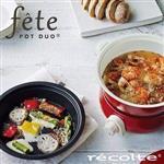 日本麗克特recolte fete調理鍋-貴族紅(二色)