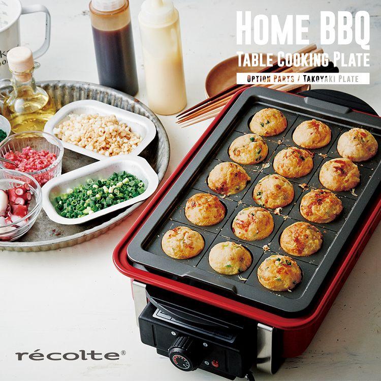 日本recolte Home BBQ專用章魚燒烤盤