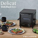 日本recolte Delicat電烤箱 質感黑