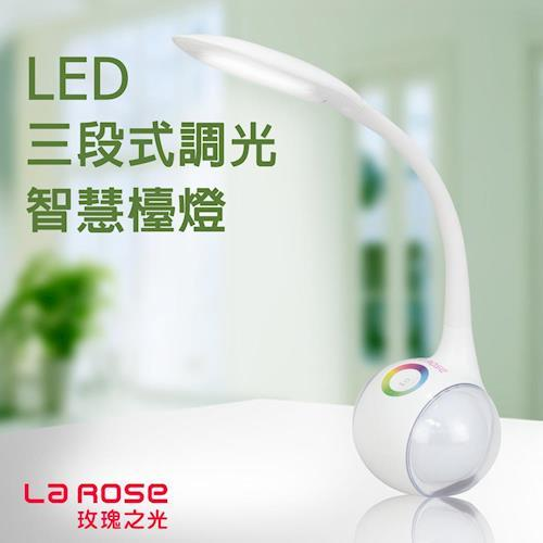 La Rose LED智慧調光檯燈