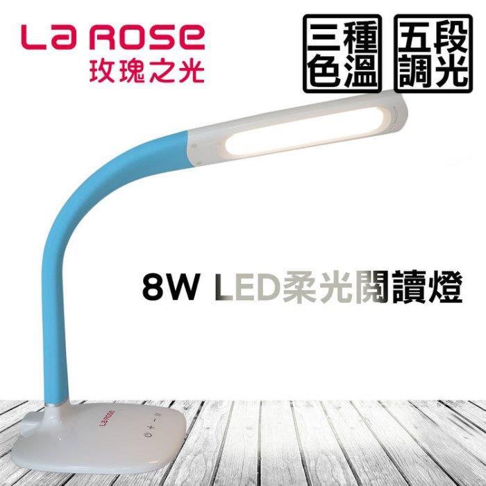 La Rose LED柔光閱讀燈 8W