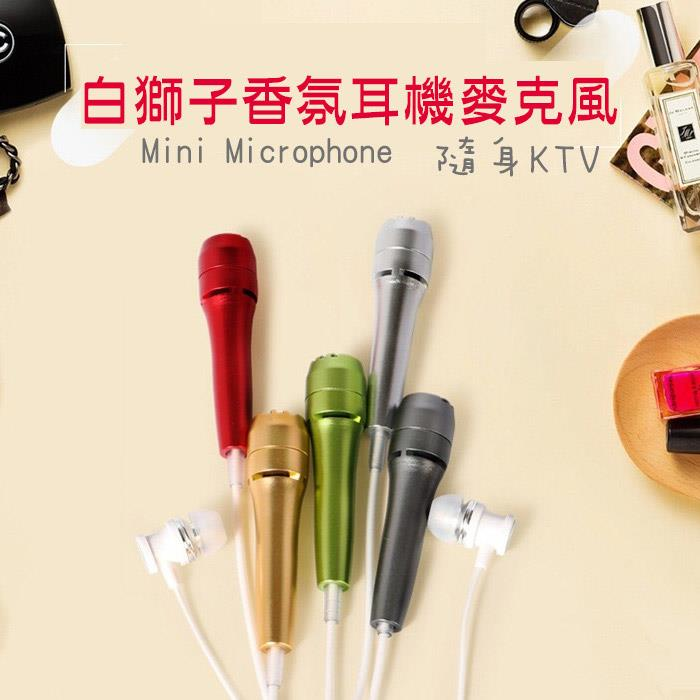 白獅子香氛耳機麥克風組BB26(紅)-5色