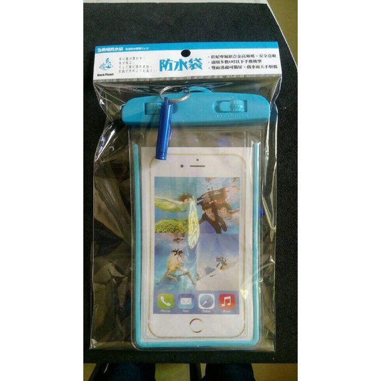 黑星球急救哨手機防水袋(藍霧)-6吋以下適用