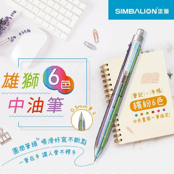 雄獅六色中油筆0.5  (SG-006)