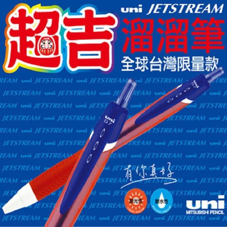 UNI 國旗版溜溜筆0.7-藍(3入組)限量版