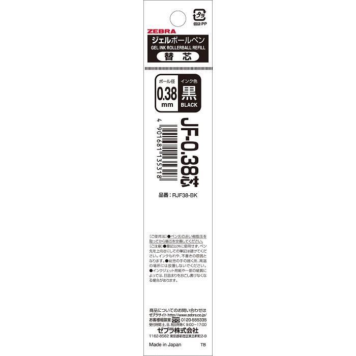 【ZEBRA】斑馬SARASA鋼珠筆替芯JF-0.38-黑