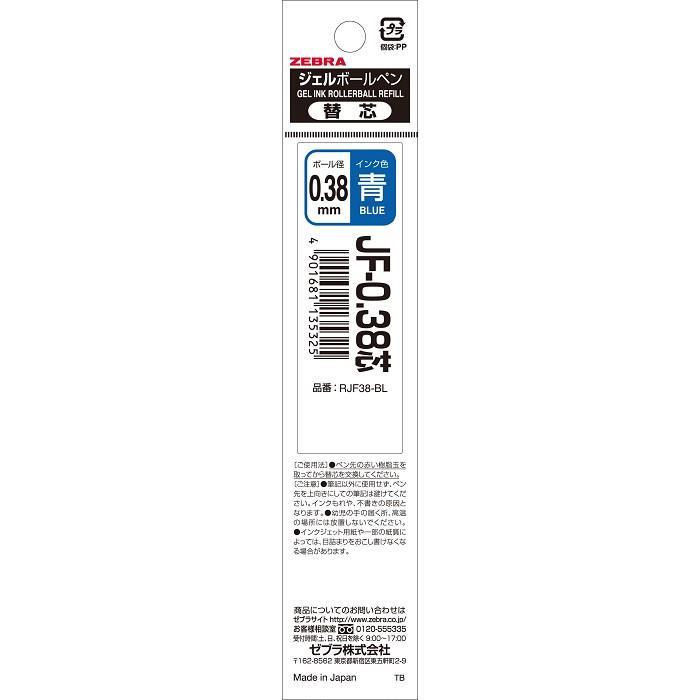 【ZEBRA】斑馬SARASA鋼珠筆替芯JF-0.38-藍