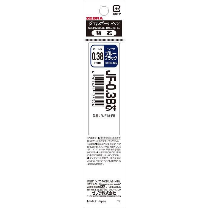 【ZEBRA】斑馬SARASA鋼珠筆替芯JF-0.38-深藍