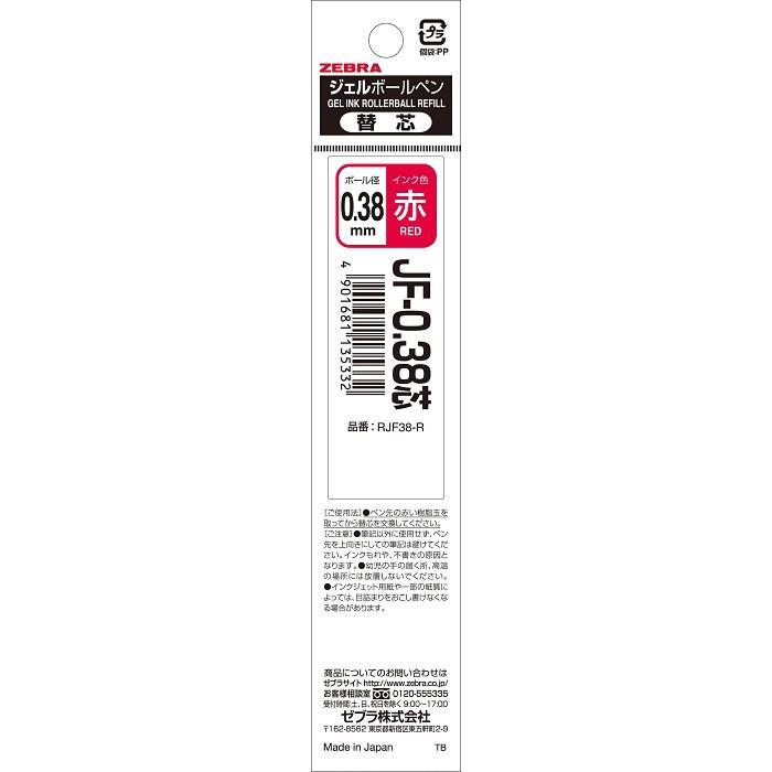 【ZEBRA】斑馬SARASA鋼珠筆替芯JF-0.38-紅
