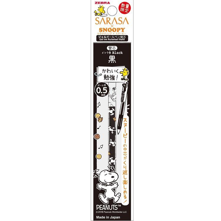 斑馬史努比自動鋼珠筆替芯JF05-黑(A)(限量版)