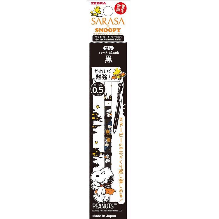 斑馬史努比自動鋼珠筆替芯JF05-黑(B)(限量版)
