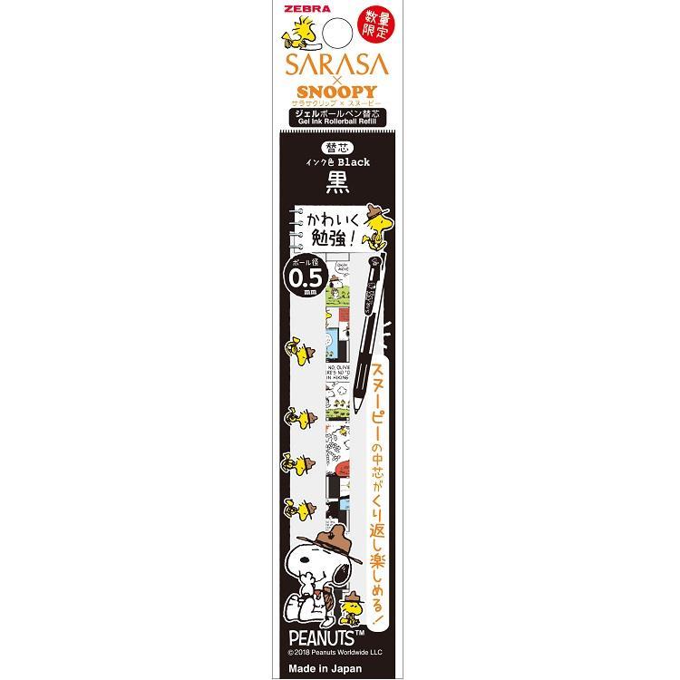 斑馬史努比自動鋼珠筆替芯JF05-黑(C )(限量版)