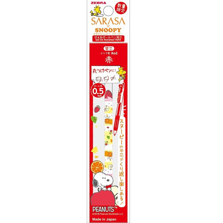 斑馬史努比自動鋼珠筆替芯JF05-紅 (限量版)