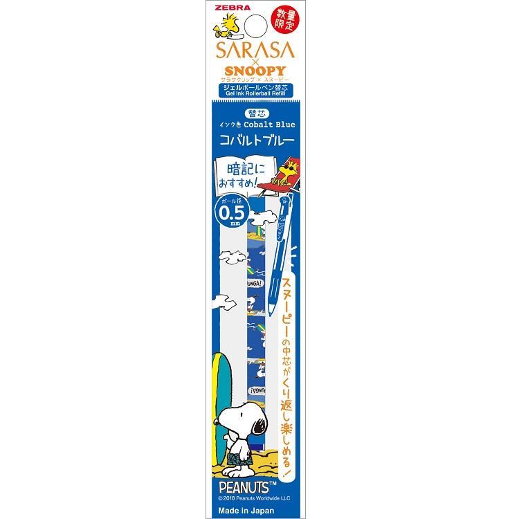 斑馬史努比自動鋼珠筆替芯JF05-鈷藍 (限量版)