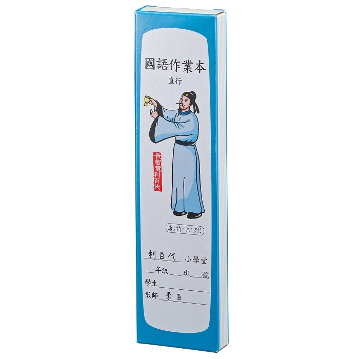 利百代唐詩抗菌三角塗頭鉛筆(HB)-李白