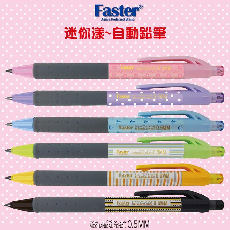 龍品F-010 迷你漾自動鉛筆0.5(顏色隨機出貨)