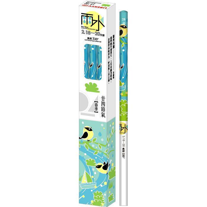 利百代24節氣春季鉛筆(2B)-雨水 (限量版)