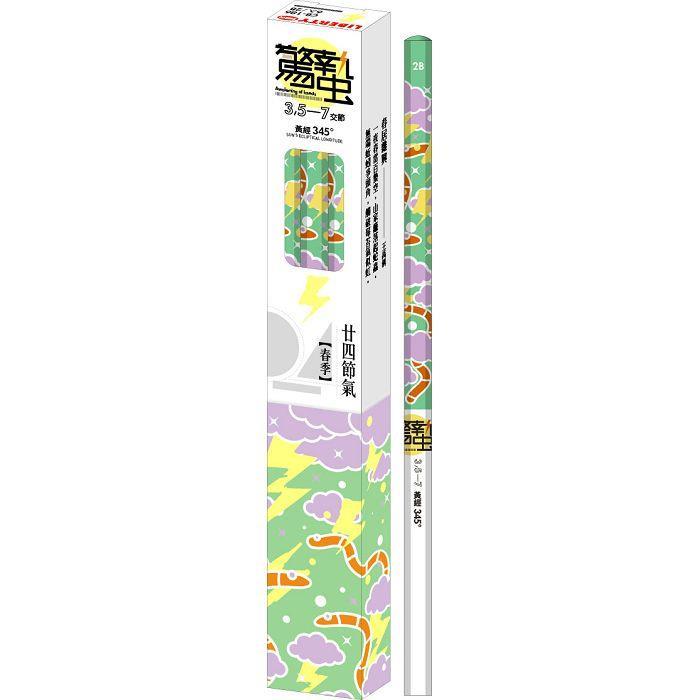利百代24節氣春季鉛筆(2B)-驚蜇 (限量版)