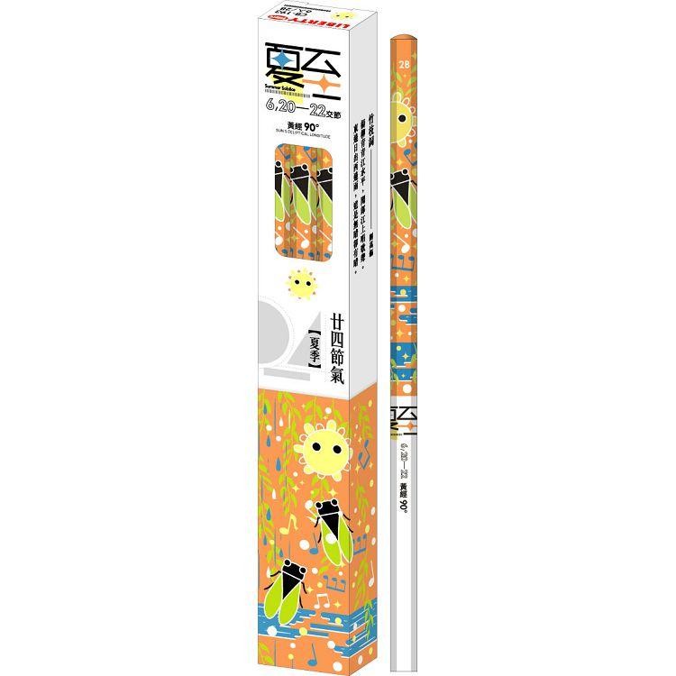 利百代24節氣夏季鉛筆(2B)-夏至 (限量版)